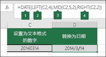 将文本字符串和数字转换为日期
