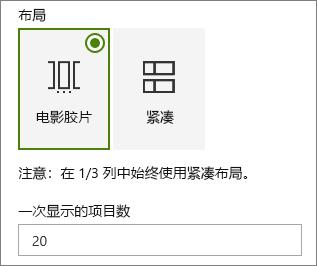 """""""事件 web 部件"""" 属性窗格中的布局选择。"""