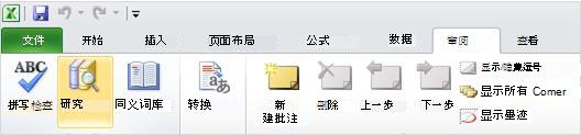 """Excel 功能区""""审阅""""选项卡"""