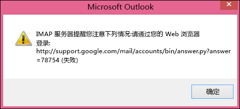 """如果你收到""""IMAP 服务器提醒您注意下列情况""""错误消息,请检查你是否已将 Gmail 较低的安全设置设为""""打开"""",因此 Outlook 可以访问你的邮件。"""