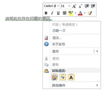 显示语法检查选项的右键菜单
