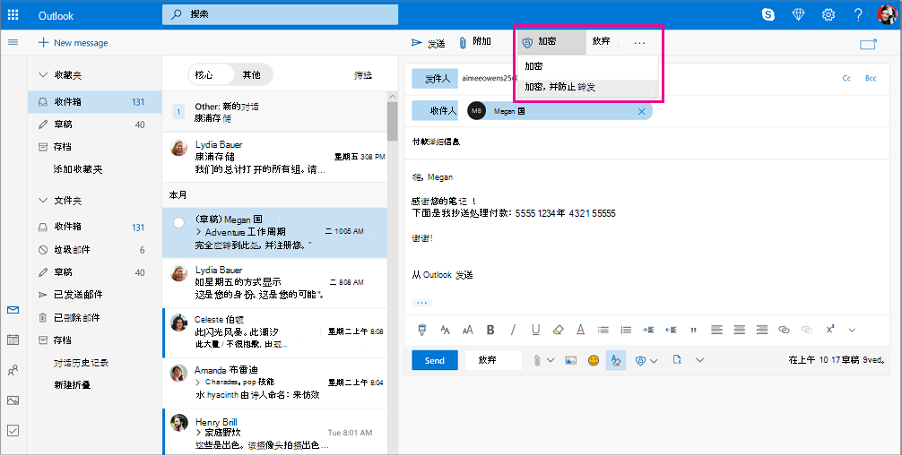 突出显示加密选项的 Outlook 阅读窗格