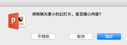 更改幻灯片大小时,PowerPoint 会询问是否缩放内容以适应幻灯片。