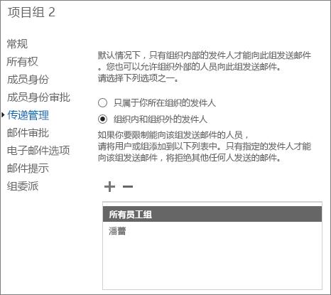 将允许的外部发件人添加到通讯组以帮助解决 NDR 5.7.133