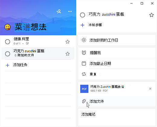 """已打开 """"详细信息"""" 视图的微软待办事项的屏幕截图, 以及用于添加突出显示文件的选项"""