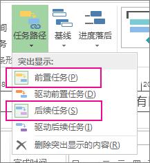 通过任务路径图像突出显示任务