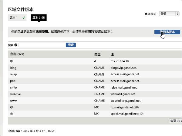 GandiNet-BP-Configure-1-9-2