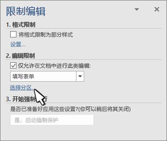 Resrict 分区面板上的分区选择器