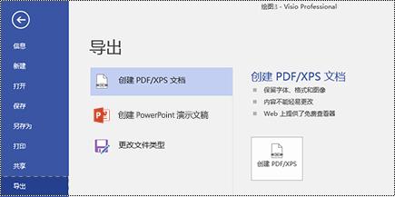 "Visio 中""文件""选项卡中的""导出到 PDF""选项。"