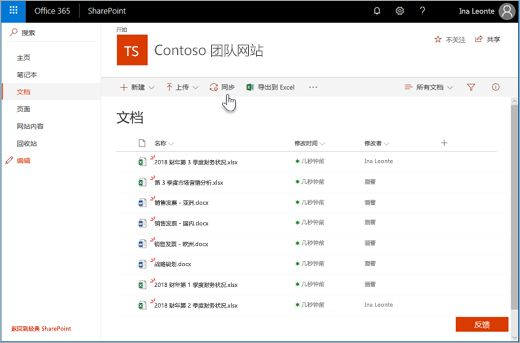 Office 365 SharePoint-将文件同步