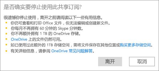 停止使用其他人共享给你的 Office 365 家庭版订阅时的确认对话框的屏幕截图。