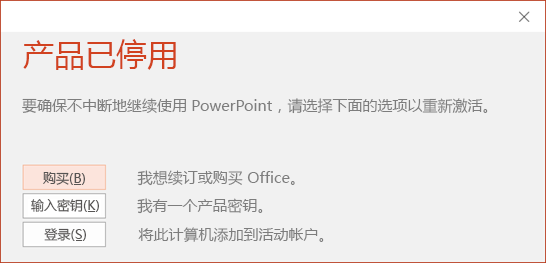 显示一条消息指明 Office 安装已停用。