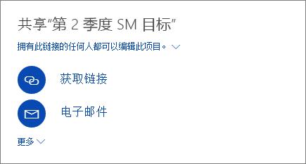 显示如何在 OneDrive 中共享文件的屏幕截图