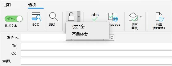 """在电子邮件中显示 """"加密"""" 按钮"""