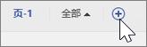 添加/删除页面图标屏幕截图