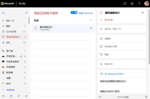 """已标记电子邮件列表的屏幕截图,打开并显示任务徽标重新设计的详细信息视图。 在 """"详细信息"""" 视图中,可以选择在 Outlook 中打开,以及电子邮件文本的预览。"""