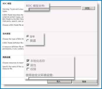 BCS 模型视图的屏幕截图。