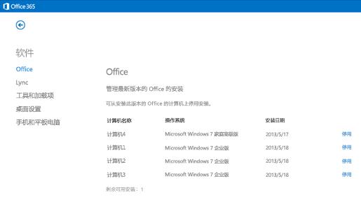 管理 Office 365 活动安装