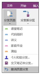 如何在课堂笔记本创建程序外接程序中撤消页面分发的屏幕截图。