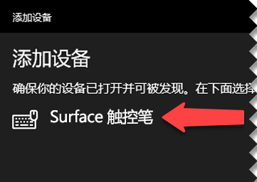 选择数码笔以告知 Windows 你想要通过蓝牙将其连接到计算机