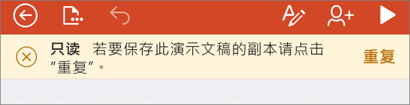 """在 PowerPoint for iPhone 中打开 ODF 文件后,将显示""""只读""""通知"""