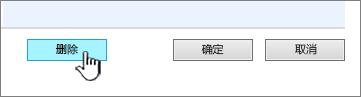 删除列列设置页面底部的按钮