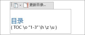 TOC 域代码