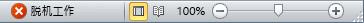"""带""""脱机工作""""状态的 Outlook 状态栏"""