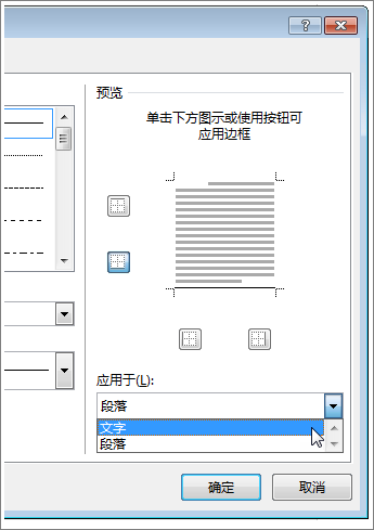 """""""边框和底纹""""对话框中的""""应用于""""下拉菜单"""