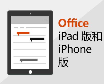 单击以在 iOS 上设置 Office 应用