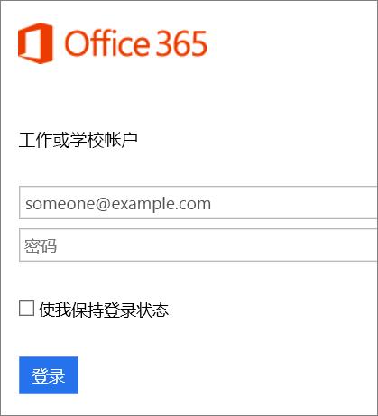 Office 365 登录页面的屏幕截图。
