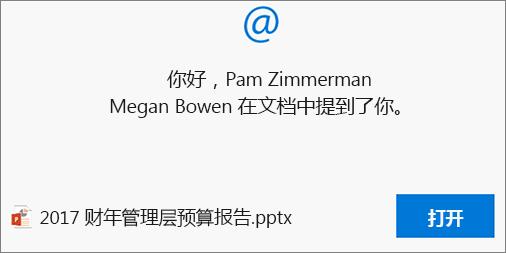 在批注中的提及会向收件人发送一封包含链接的电子邮件。