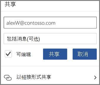显示通过电子邮件共享,输入电子邮件,然后选中可以编辑