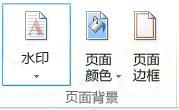 将水印按钮添加到 Word 2013。