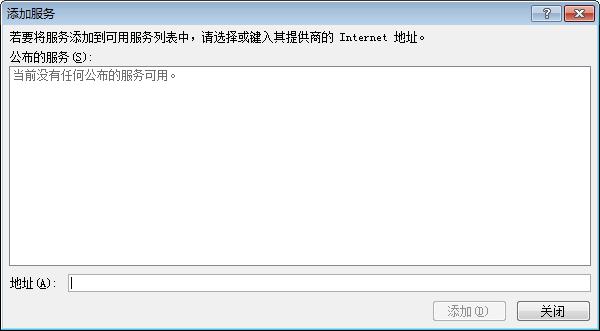 """作为信息检索选项一部分的""""添加服务""""框的屏幕截图"""