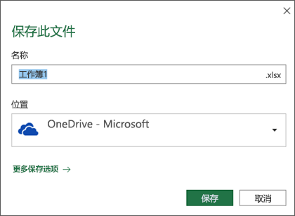 Microsoft Excel for Office 365 中的保存对话框