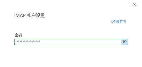 """""""帐户设置""""对话框,密码页面。"""