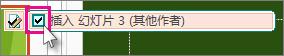 选中复选框以接受其他用户所做的标准更改