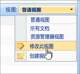 SharePoint 2007 视图菜单修改此视图,突出显示