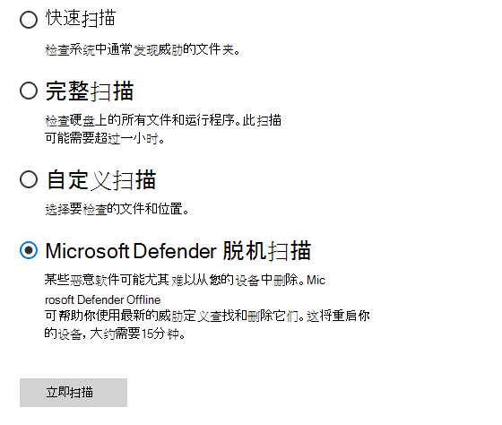 """""""扫描选项"""" 对话框,显示已选中 """"Microsoft Defender 脱机扫描""""。"""