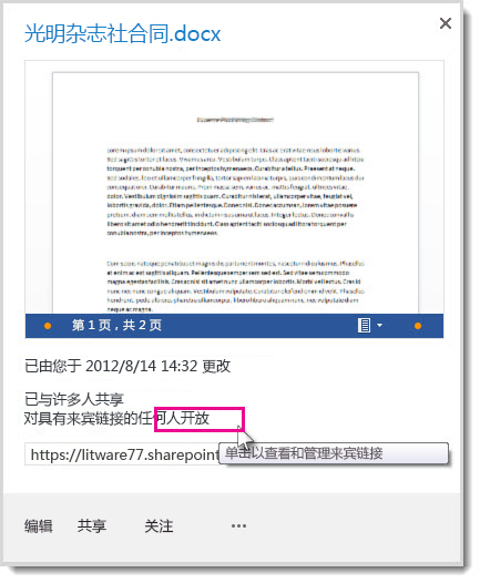 属性对话框显示已使用来宾链接共享文档。