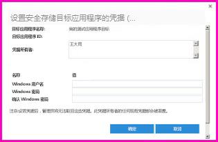 """""""设置安全存储目标应用程序的凭据""""对话框的屏幕截图。 可以使用此对话框为外部数据源设置登录凭据"""