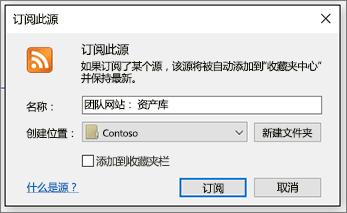 RSS 订阅对话框,在该对话框中,可以更改源所到的文件夹