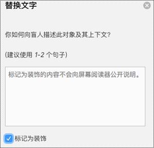 """已在 Excel for Mac 的""""替换文字""""窗格中选中""""标记为装饰""""复选框"""