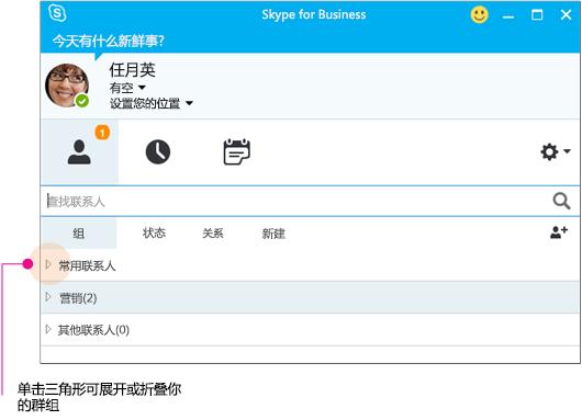 Skype for Business 主窗口,单击三角形以展开或折叠组