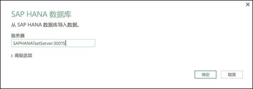 """""""SAP HANA 数据库"""" 对话框"""