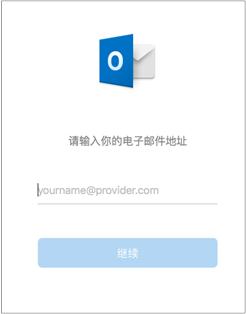 要求输入电子邮件地址的第一个屏幕