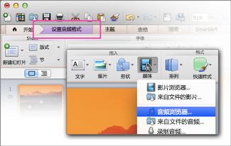 打开音频浏览器