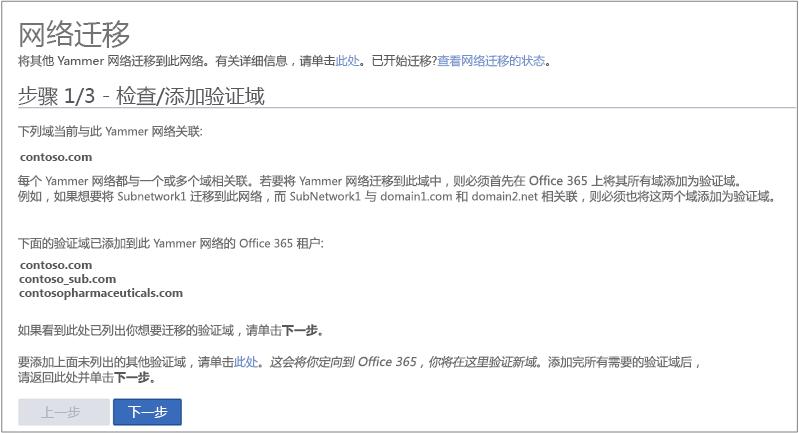步骤 1/3 的屏幕截图 - 在迁移 Yammer 网络之前检查/添加验证域