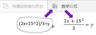 """显示键入的公式、""""数学公式""""按钮,以及转换后的公式"""